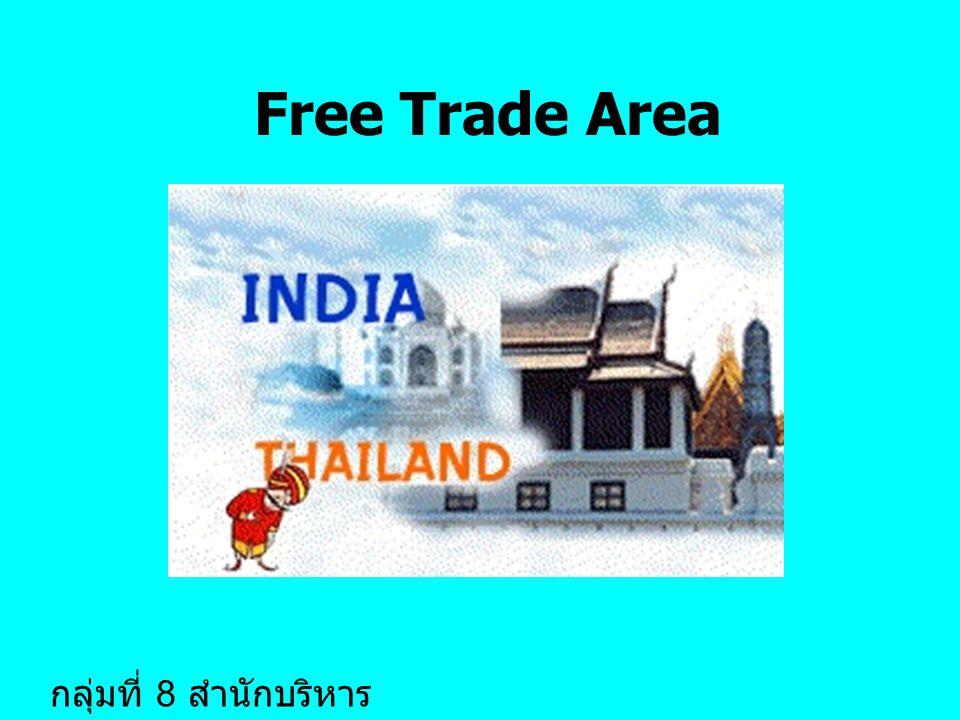 Free Trade Area กลุ่มที่ 8 สำนักบริหาร มาตรฐาน 1