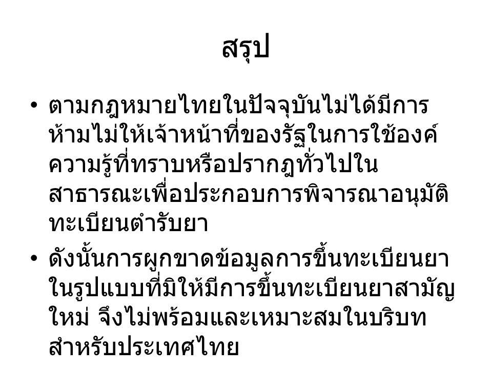 สรุป ตามกฎหมายไทยในปัจจุบันไม่ได้มีการ ห้ามไม่ให้เจ้าหน้าที่ของรัฐในการใช้องค์ ความรู้ที่ทราบหรือปรากฎทั่วไปใน สาธารณะเพื่อประกอบการพิจารณาอนุมัติ ทะเ