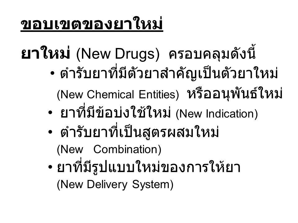 ขอบเขตของยาใหม่ ยาใหม่ (New Drugs) ครอบคลุมดังนี้ ตำรับยาที่มีตัวยาสำคัญเป็นตัวยาใหม่ (New Chemical Entities) หรืออนุพันธ์ใหม่ ยาที่มีข้อบ่งใช้ใหม่ (N
