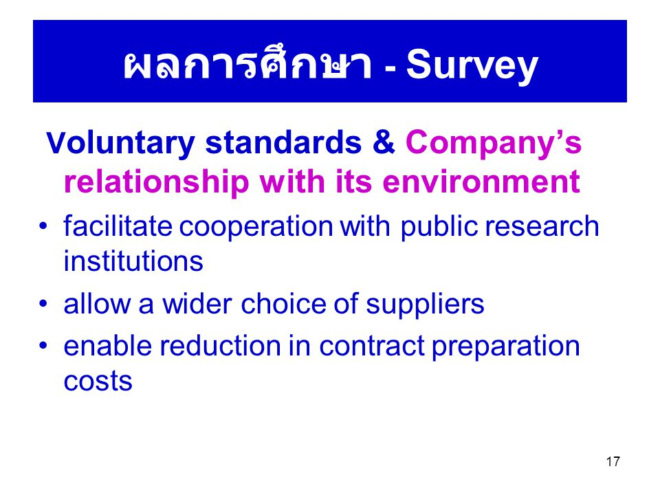 17 ผลการศึกษา - Survey V oluntary standards & Company's relationship with its environment facilitate cooperation with public research institutions allow a wider choice of suppliers enable reduction in contract preparation costs