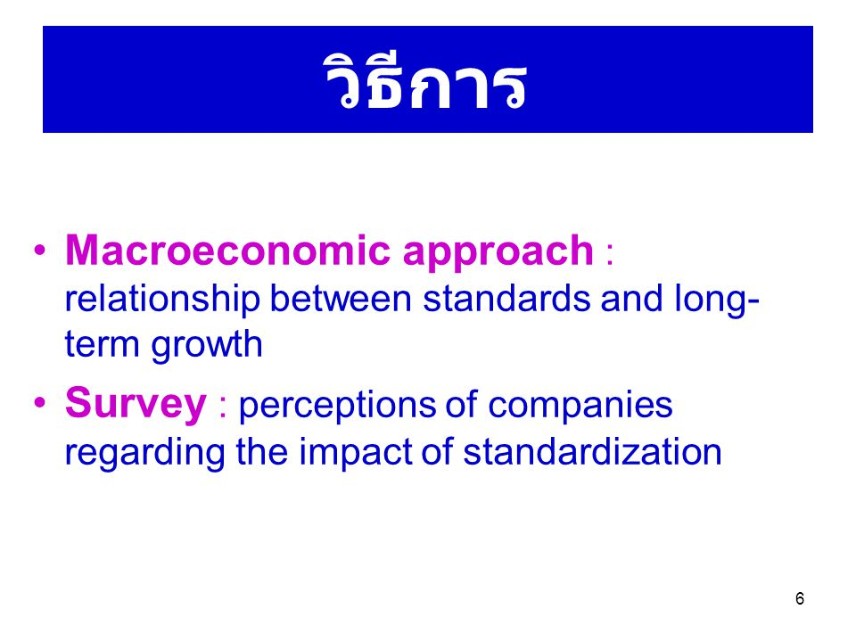 7 Macroeconomic approach ผลิตภัณฑ์มวลรวมในประเทศ (GDP) จำนวนประชากรแรงงาน (Working population) ปัจจัยทุน (capital input) จำนวนมาตรฐานสะสม 1950-2007 (portfolio of standards) อัตราส่วนค่าจ้างแรงงาน (Proportion of wages) จำนวนการขอจดสิทธิบัตร (Applications for patents)