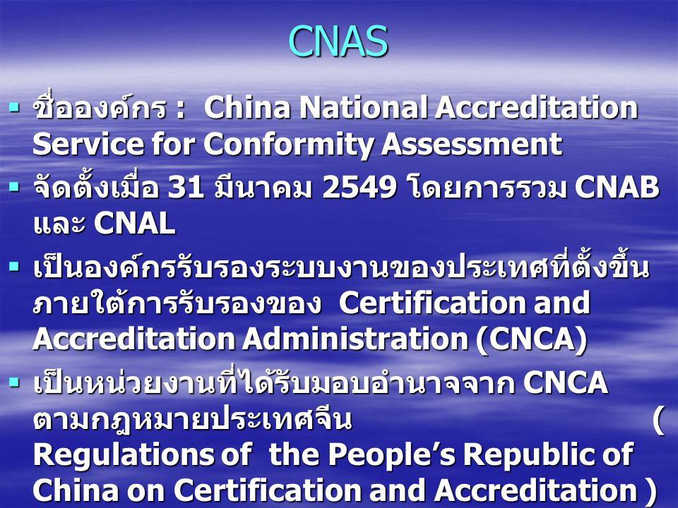 CNAS  ชื่อองค์กร : China National Accreditation Service for Conformity Assessment  จัดตั้งเมื่อ 31 มีนาคม 2549 โดยการรวม CNAB และ CNAL  เป็นองค์กรร