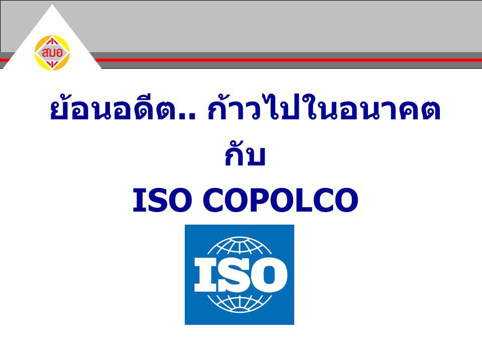 จุดเริ่มต้น ISOก่อตั้งปี 1947 มาตรฐานส่วนใหญ่ โดยผู้ผลิต เพื่อผู้ผลิต ต่อมา....