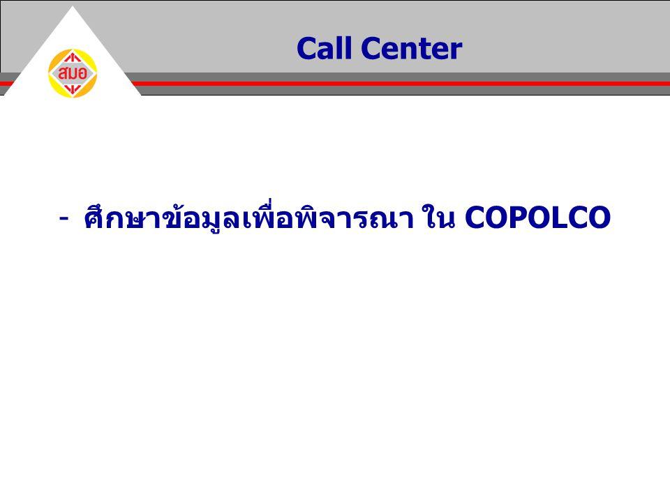 -ศึกษาข้อมูลเพื่อพิจารณา ใน COPOLCO Call Center