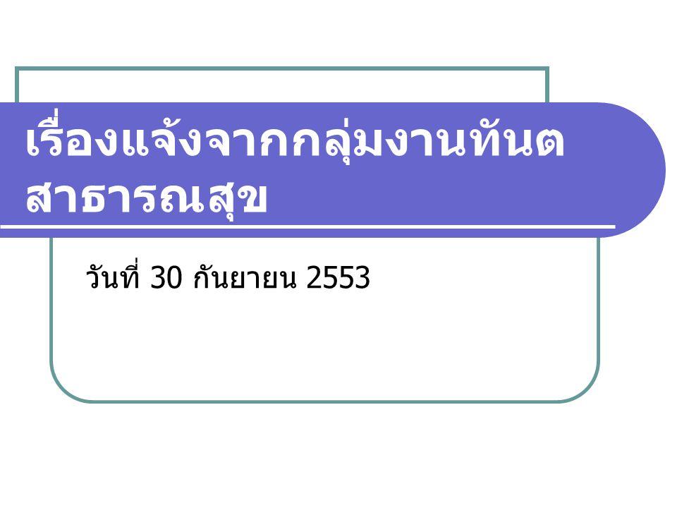 เรื่องแจ้งจากกลุ่มงานทันต สาธารณสุข วันที่ 30 กันยายน 2553