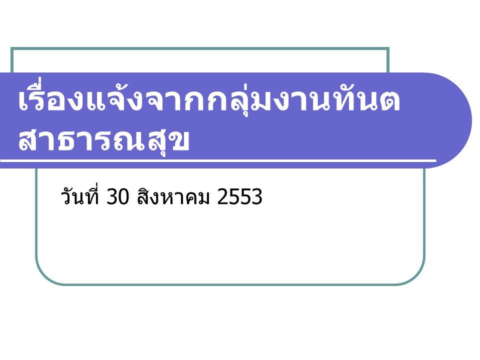 เรื่องแจ้งจากกลุ่มงานทันต สาธารณสุข วันที่ 30 สิงหาคม 2553