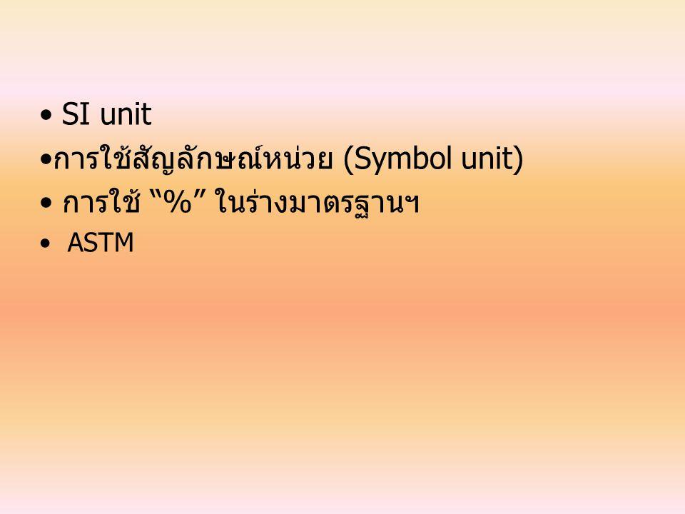 SI unit การใช้สัญลักษณ์หน่วย (Symbol unit) การใช้ % ในร่างมาตรฐานฯ ASTM
