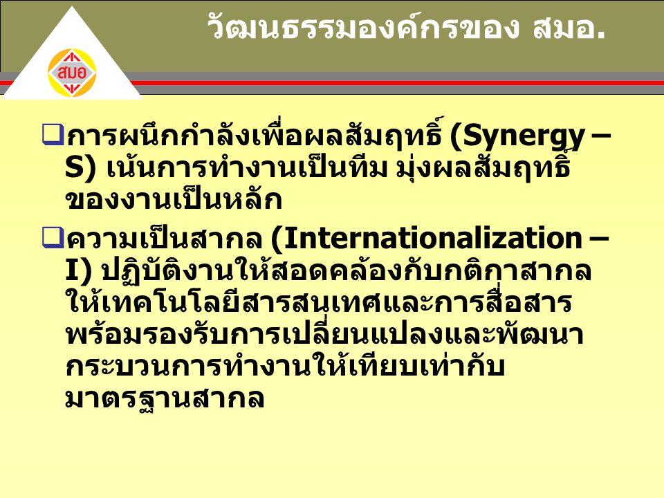 วัฒนธรรมองค์กรของ สมอ.  การผนึกกำลังเพื่อผลสัมฤทธิ์ (Synergy – S) เน้นการทำงานเป็นทีม มุ่งผลสัมฤทธิ์ ของงานเป็นหลัก  ความเป็นสากล (Internationalizat