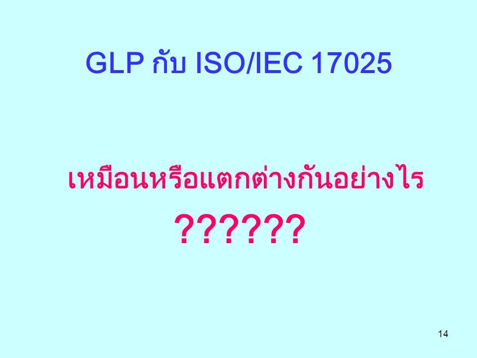 14 GLP กับ ISO/IEC 17025 เหมือนหรือแตกต่างกันอย่างไร ??????