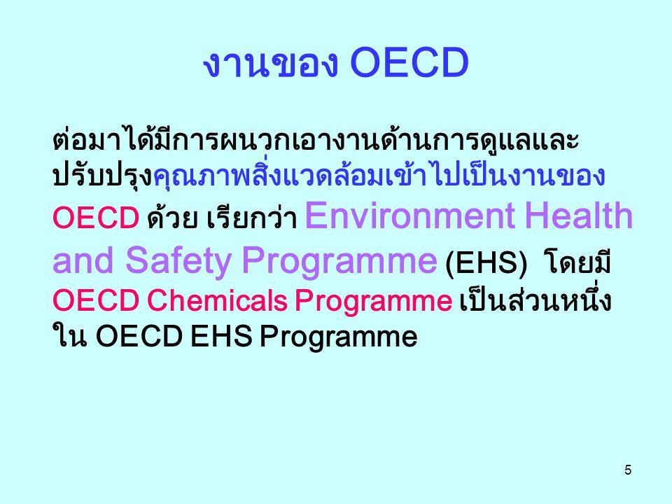 5 งานของ OECD ต่อมาได้มีการผนวกเอางานด้านการดูแลและ ปรับปรุงคุณภาพสิ่งแวดล้อมเข้าไปเป็นงานของ OECD ด้วย เรียกว่า Environment Health and Safety Program