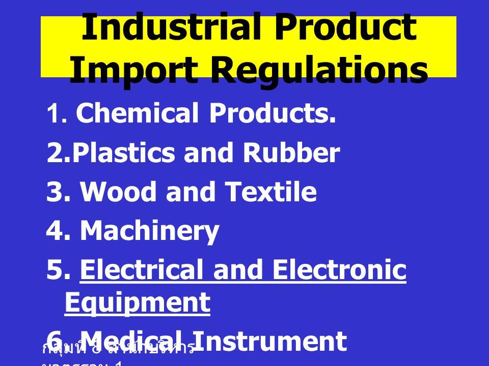 กลุ่มที่ 8 สำนักบริหาร มาตรฐาน 1 Industrial Product Import Regulations 1.