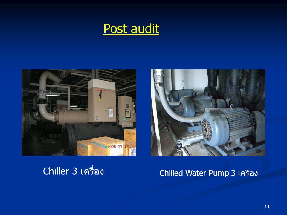 11 Post audit Chiller 3 เครื่อง Chilled Water Pump 3 เครื่อง