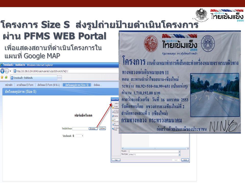 โครงการ Size S ส่งรูปถ่ายป้ายดำเนินโครงการ ผ่าน PFMS WEB Portal เพื่อแสดงสถานที่ดำเนินโครงการใน แผนที่ Google MAP