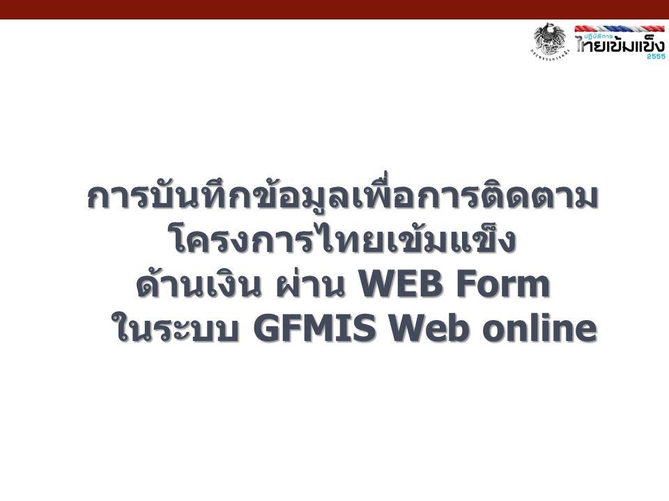 การบันทึกข้อมูลเพื่อการติดตาม โครงการไทยเข้มแข็ง ด้านเงิน ผ่าน WEB Form ในระบบ GFMIS Web online ในระบบ GFMIS Web online