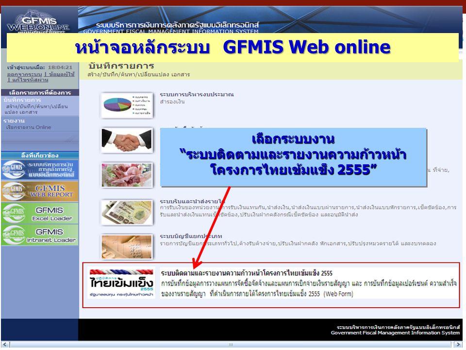 เลือกระบบงาน ระบบติดตามและรายงานความก้าวหน้า โครงการไทยเข้มแข็ง 2555 เลือกระบบงาน หน้าจอหลักระบบ GFMIS Web online