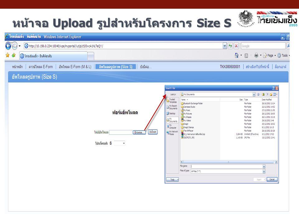 หน้าจอ Upload รูปสำหรับโครงการ Size S