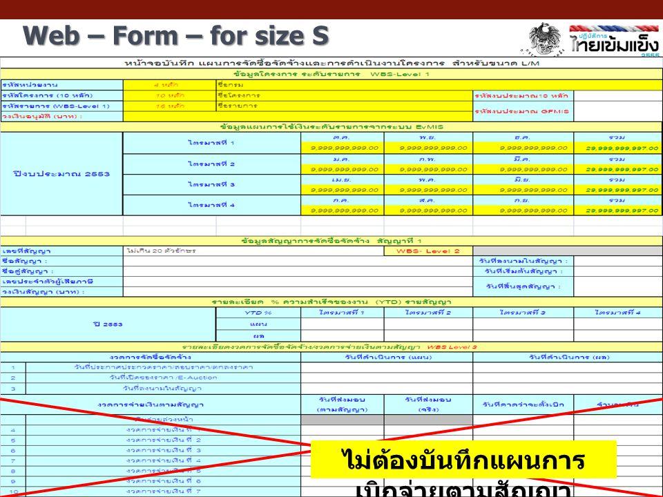 Web – Form – for size S ไม่ต้องบันทึกแผนการ เบิกจ่ายตามสัญญา
