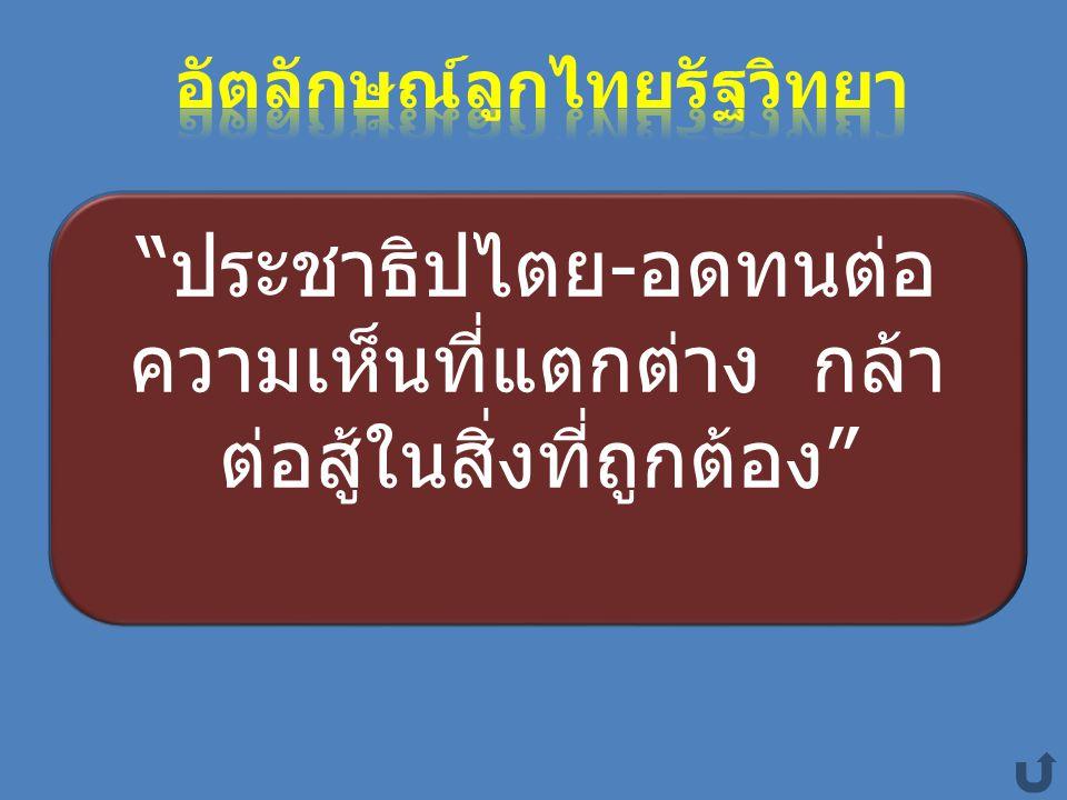  รักชาติ ศาสน์ กษัตริย์  ซื่อสัตย์ สุจริต  มีวินัย  ใฝ่เรียนรู้  อยู่อย่างพอเพียง  มุ่งมั่นในการทำงาน  รักความเป็นไทย  มีจิตสาธารณะ 15 ก. พ.25