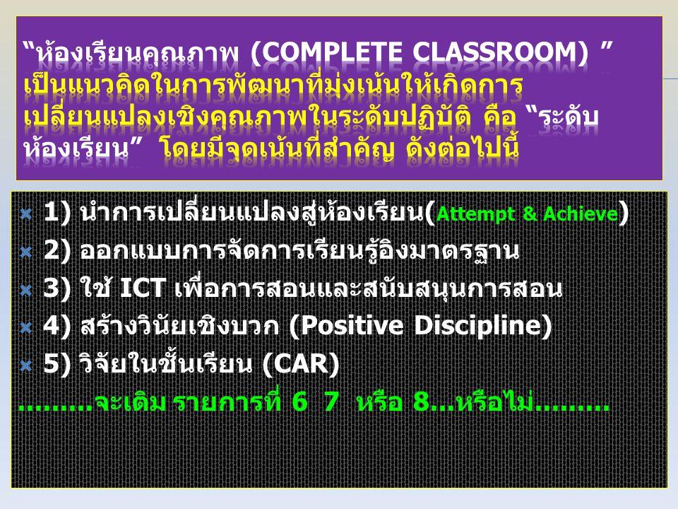 ห้องเรียน คุณภาพ สพฐ. ; 2007