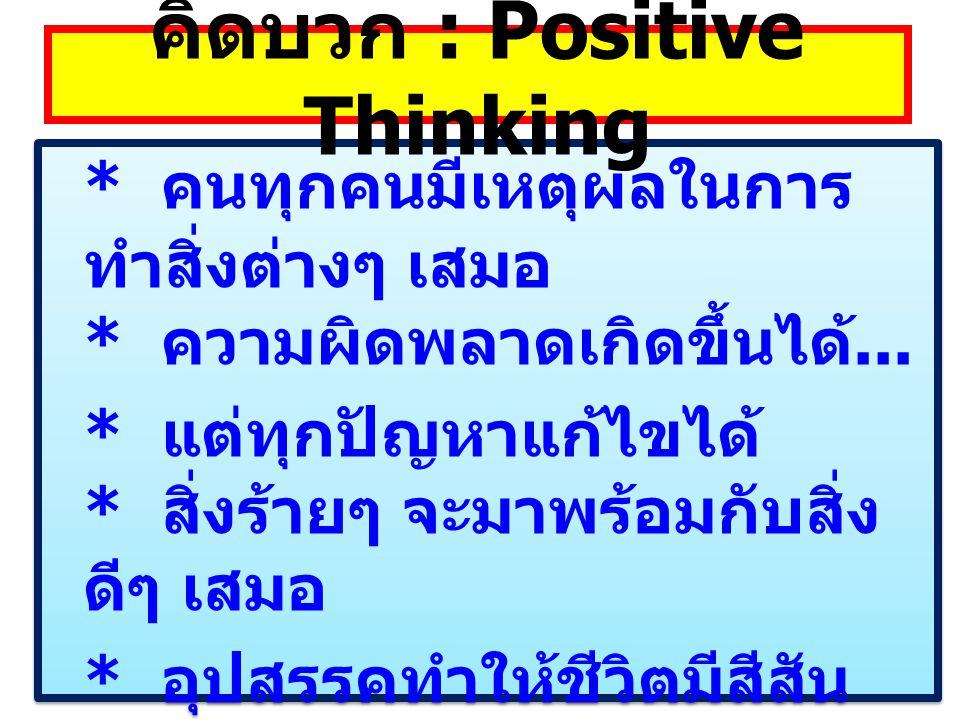 * คนทุกคนมีเหตุผลในการ ทำสิ่งต่างๆ เสมอ * ความผิดพลาดเกิดขึ้นได้... * แต่ทุกปัญหาแก้ไขได้ * สิ่งร้ายๆ จะมาพร้อมกับสิ่ง ดีๆ เสมอ * อุปสรรคทำให้ชีวิตมีส