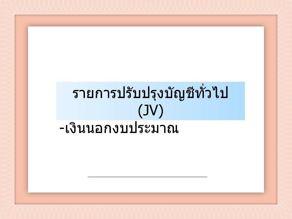 รายการปรับปรุงบัญชีทั่วไป (JV) - เงินนอกงบประมาณ