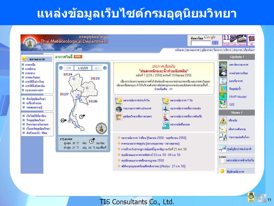11 แหล่งข้อมูลเว็บไซต์กรมอุตุนิยมวิทยา TIS Consultants Co., Ltd.