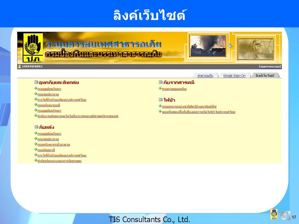 17 ลิงค์เว็บไซต์ TIS Consultants Co., Ltd.