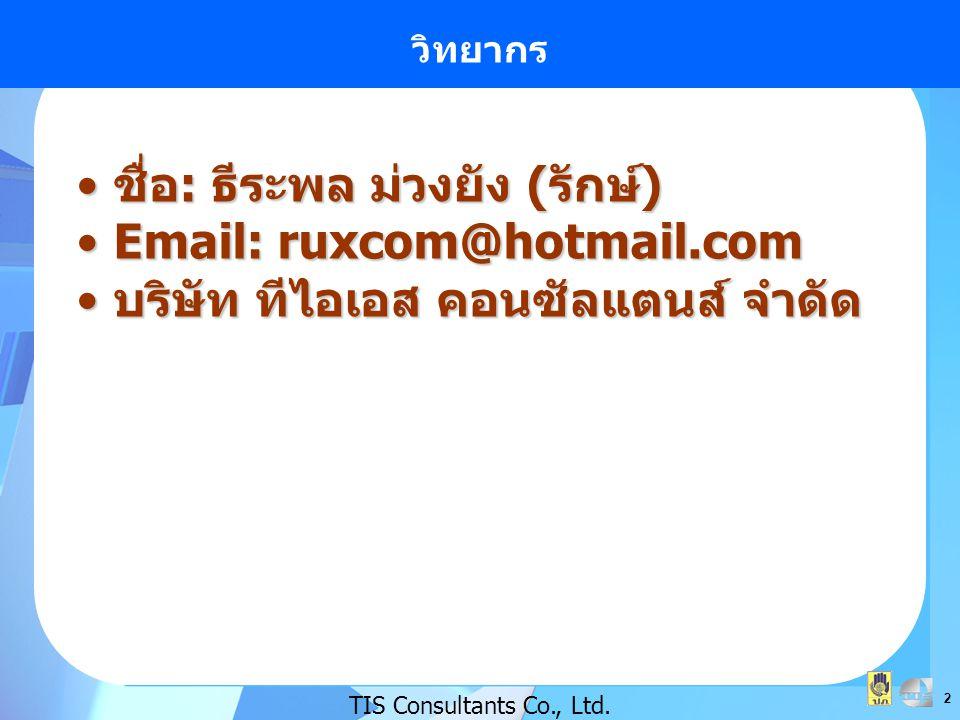 2 วิทยากร TIS Consultants Co., Ltd. ชื่อ : ธีระพล ม่วงยัง ( รักษ์ ) ชื่อ : ธีระพล ม่วงยัง ( รักษ์ ) Email: ruxcom@hotmail.comEmail: ruxcom@hotmail.com