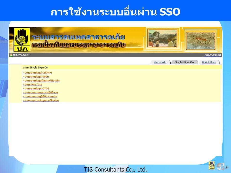 21 การใช้งานระบบอื่นผ่าน SSO TIS Consultants Co., Ltd.
