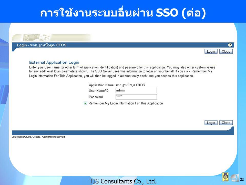 22 การใช้งานระบบอื่นผ่าน SSO (ต่อ) TIS Consultants Co., Ltd.