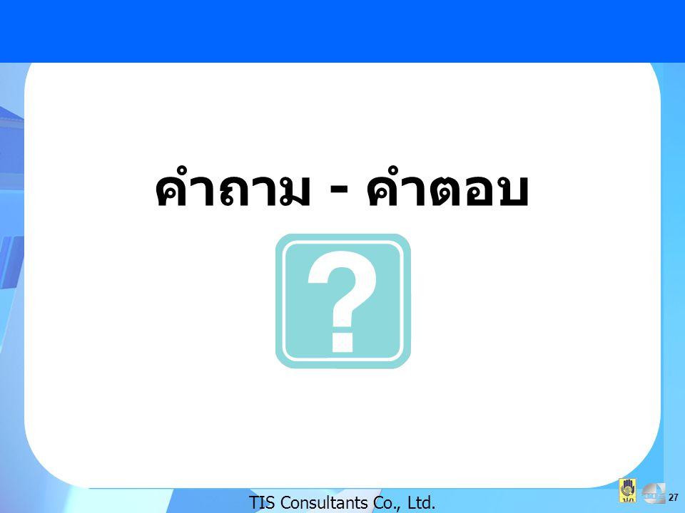 27 TIS Consultants Co., Ltd. คำถาม - คำตอบ