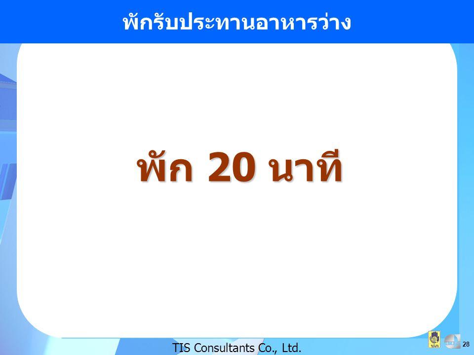28 พักรับประทานอาหารว่าง TIS Consultants Co., Ltd. พัก 20 นาที