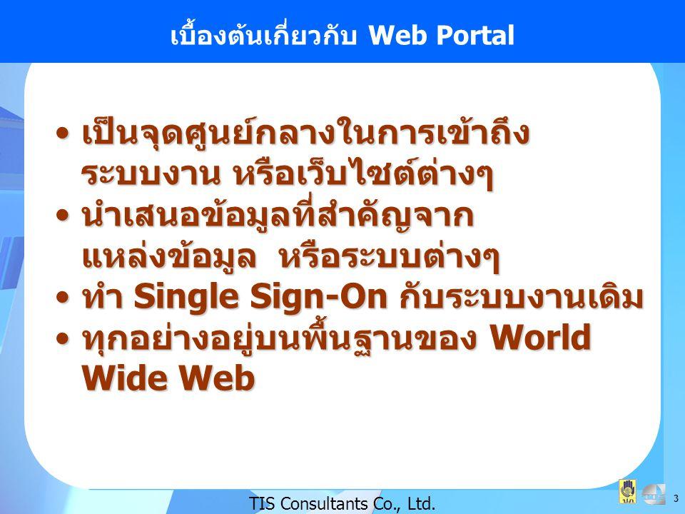 3 เบื้องต้นเกี่ยวกับ Web Portal TIS Consultants Co., Ltd. เป็นจุดศูนย์กลางในการเข้าถึง ระบบงาน หรือเว็บไซต์ต่างๆ เป็นจุดศูนย์กลางในการเข้าถึง ระบบงาน