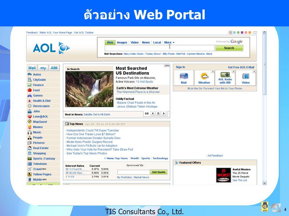 25 การออกจากระบบ Web Portal (ต่อ) TIS Consultants Co., Ltd.