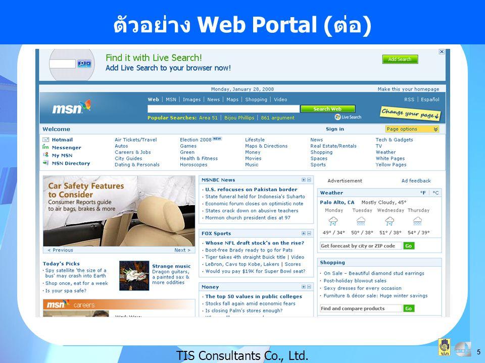 16 องค์ประกอบหน้า Web Portal TIS Consultants Co., Ltd.
