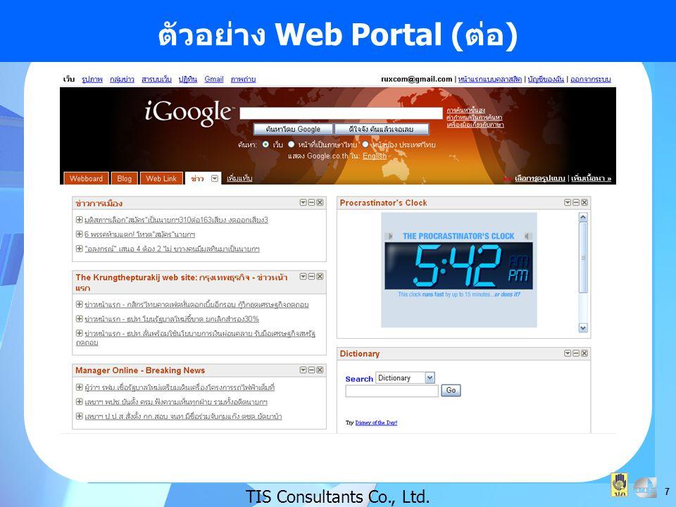 7 ตัวอย่าง Web Portal (ต่อ) TIS Consultants Co., Ltd.