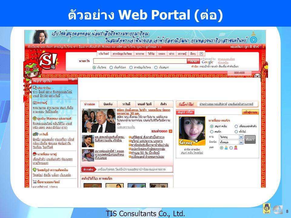 29 การเข้าระบบ Web Portal TIS Consultants Co., Ltd. Username: userviewer1 Password: userviewer1