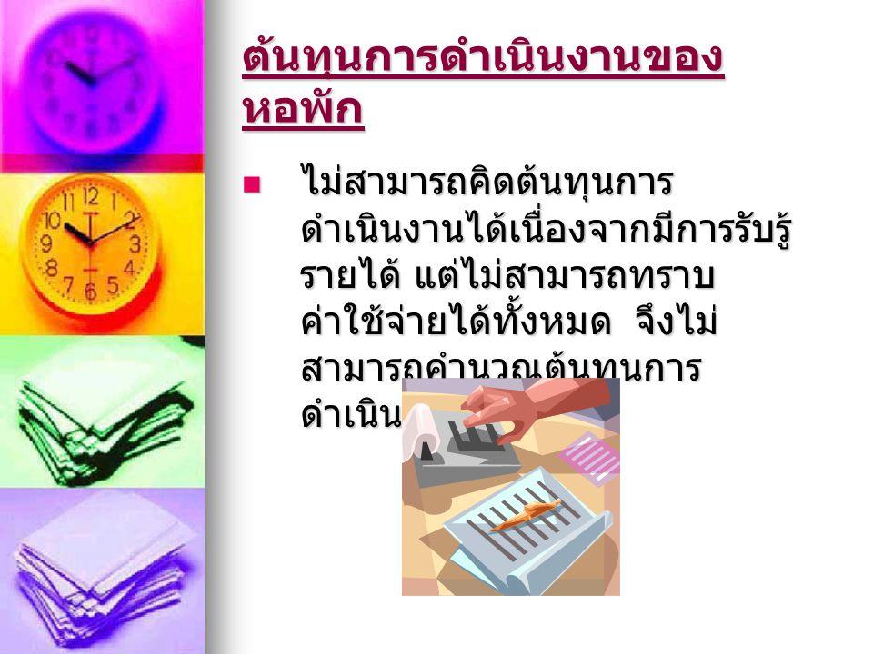 ปัญหาของหอพัก ASEAN HOUSE เนื่องจากทางหอพักใช้ระบบน้ำ บาดาล ทำให้มีคราบสีเหลือง ติดตามอุปกรณ์เครื่องใช้ และ อุปกรณ์เครื่องนอน เนื่องจากทางหอพักใช้ระบบน้ำ บาดาล ทำให้มีคราบสีเหลือง ติดตามอุปกรณ์เครื่องใช้ และ อุปกรณ์เครื่องนอน น้ำจะขาดแคลนในช่วงฤดูแล้ง น้ำจะขาดแคลนในช่วงฤดูแล้ง