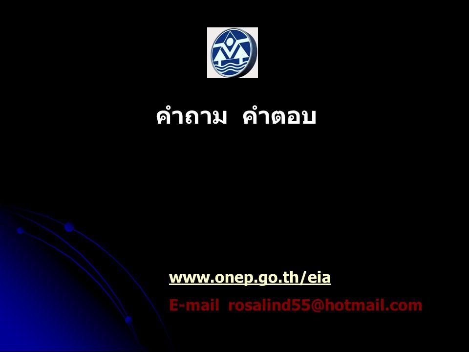 www.onep.go.th/eia E-mail rosalind55@hotmail.com คำถาม คำตอบ