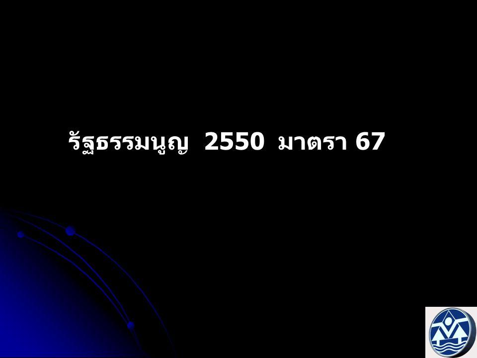 รัฐธรรมนูญ 2550 มาตรา 67