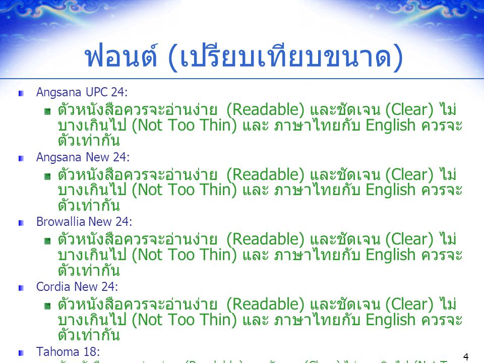 4 Angsana UPC 24: ตัวหนังสือควรจะอ่านง่าย (Readable) และชัดเจน (Clear) ไม่ บางเกินไป (Not Too Thin) และ ภาษาไทยกับ English ควรจะ ตัวเท่ากัน Angsana Ne