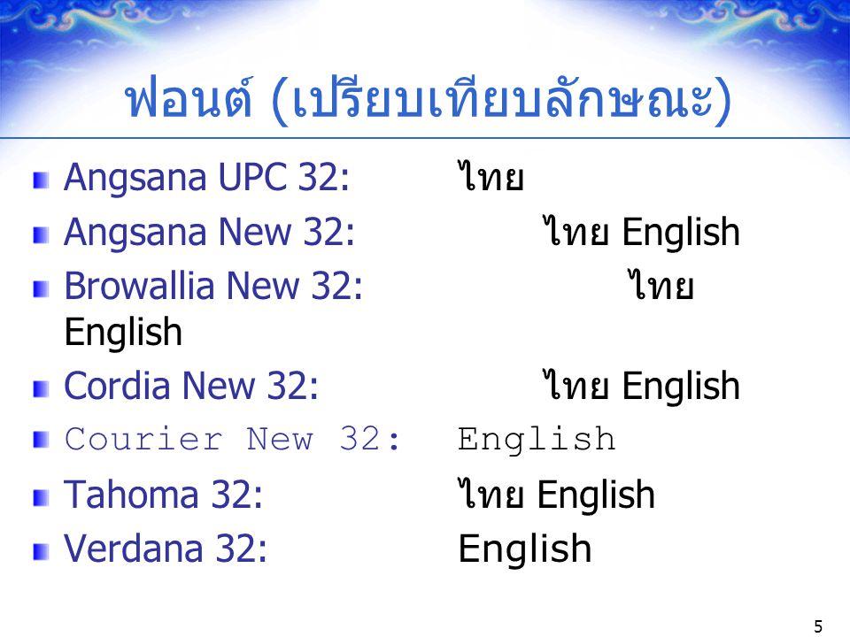 5 ฟอนต์ (เปรียบเทียบลักษณะ) Angsana UPC 32: ไทย Angsana New 32: ไทย English Browallia New 32: ไทย English Cordia New 32: ไทย English Courier New 32: E
