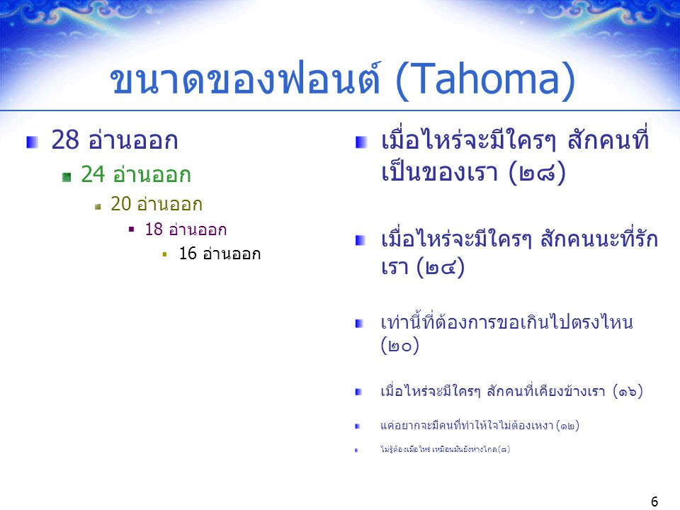 6 ขนาดของฟอนต์ (Tahoma) 28 อ่านออก 24 อ่านออก 20 อ่านออก  18 อ่านออก  16 อ่านออก เมื่อไหร่จะมีใครๆ สักคนที่ เป็นของเรา (๒๘) เมื่อไหร่จะมีใครๆ สักคนน