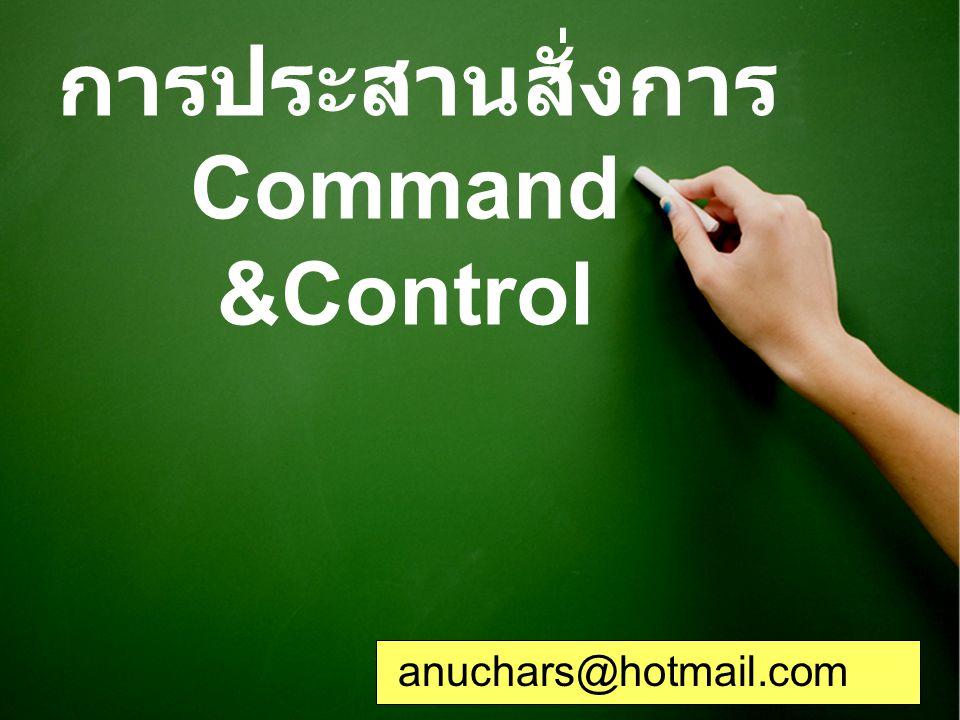 การประสานสั่งการ Command &Control anuchars@hotmail.com