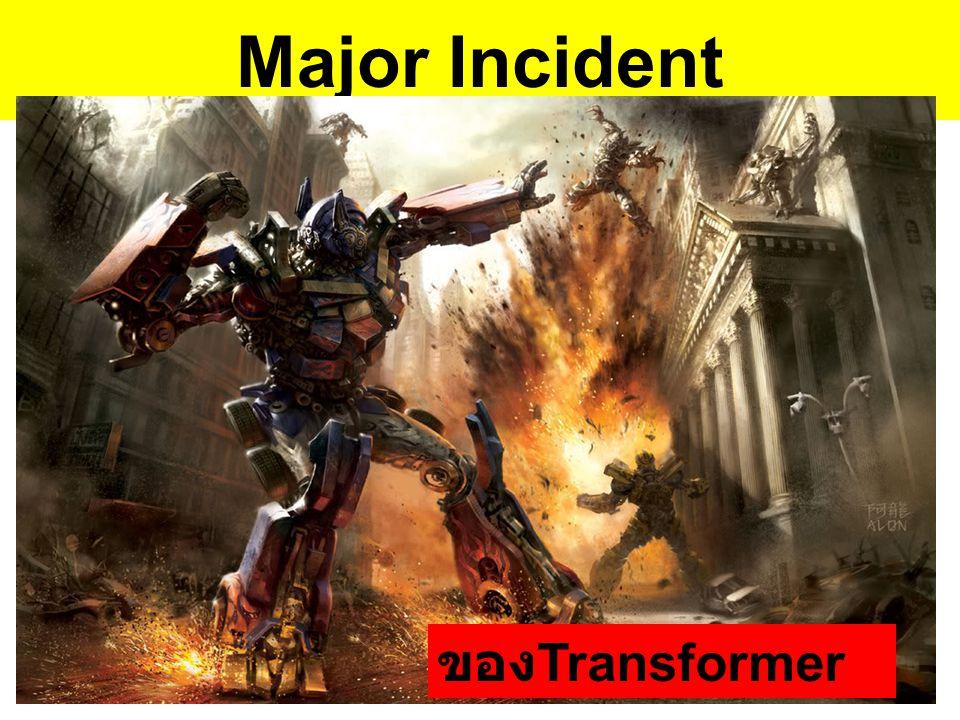 Major Incident ของ Transformer