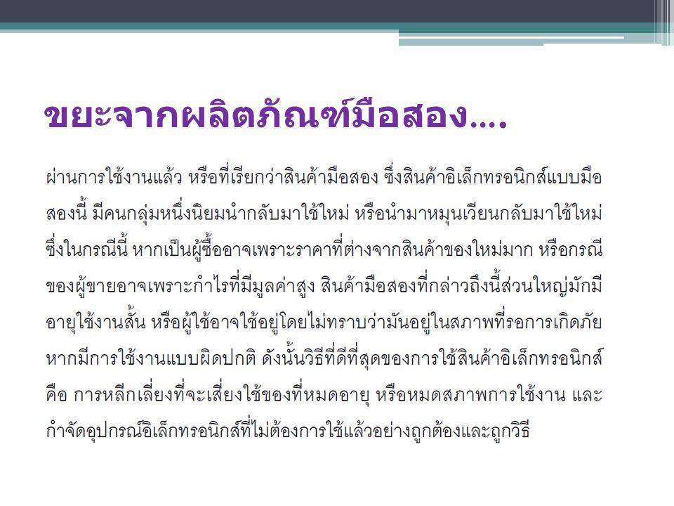 ขยะจากผลิตภัณฑ์มือสอง …. ประเทศไทยมีการนำเข้าผลิตภัณฑ์อิเล็กทรอนิกส์