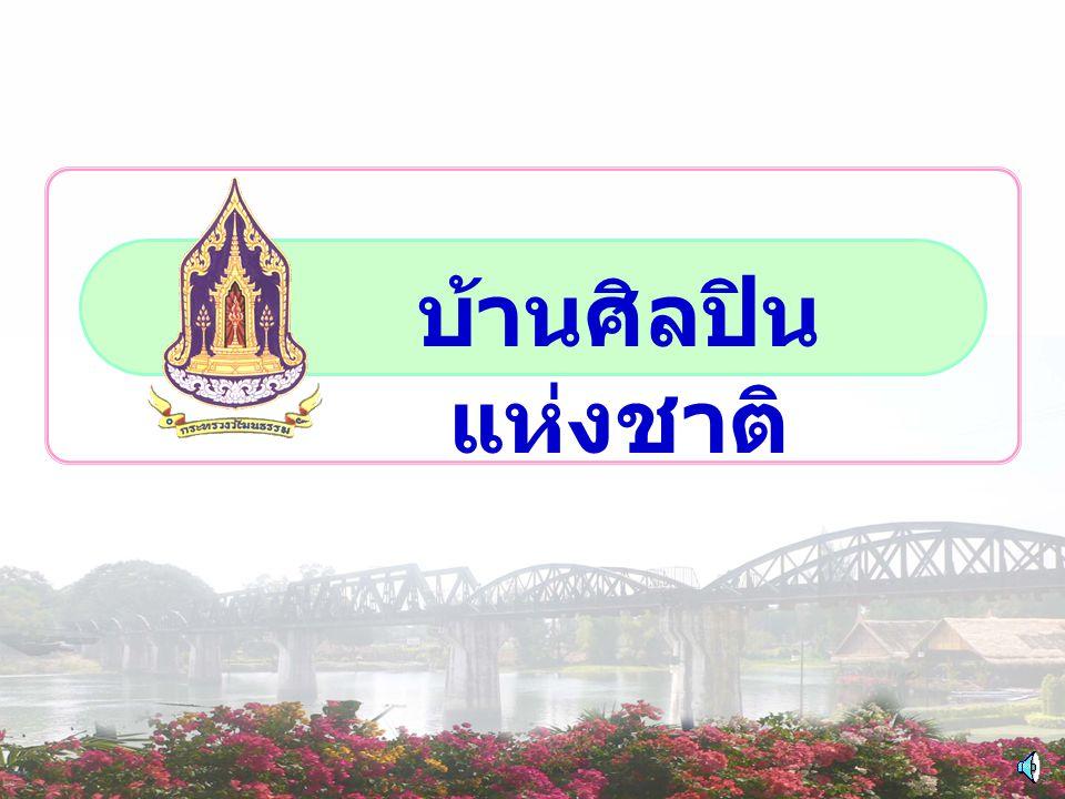 สำนักงาน วัฒนธรรม จังหวัด กาญจนบุรี