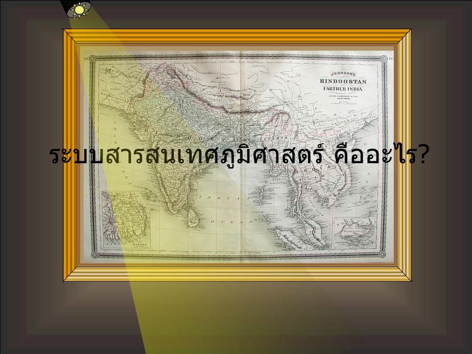 ระบบสารสนเทศภูมิศาสตร (Geographic Information System: GIS) คืออะไร .