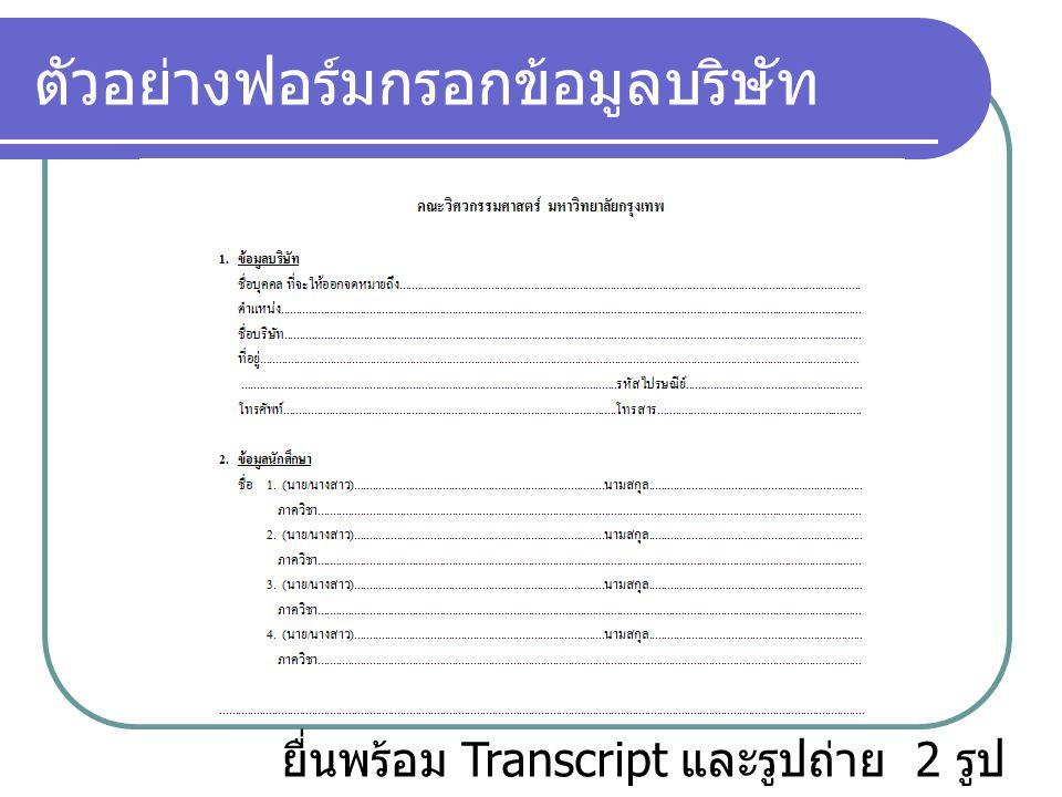 ตัวอย่างฟอร์มกรอกข้อมูลบริษัท ยื่นพร้อม Transcript และรูปถ่าย 2 รูป