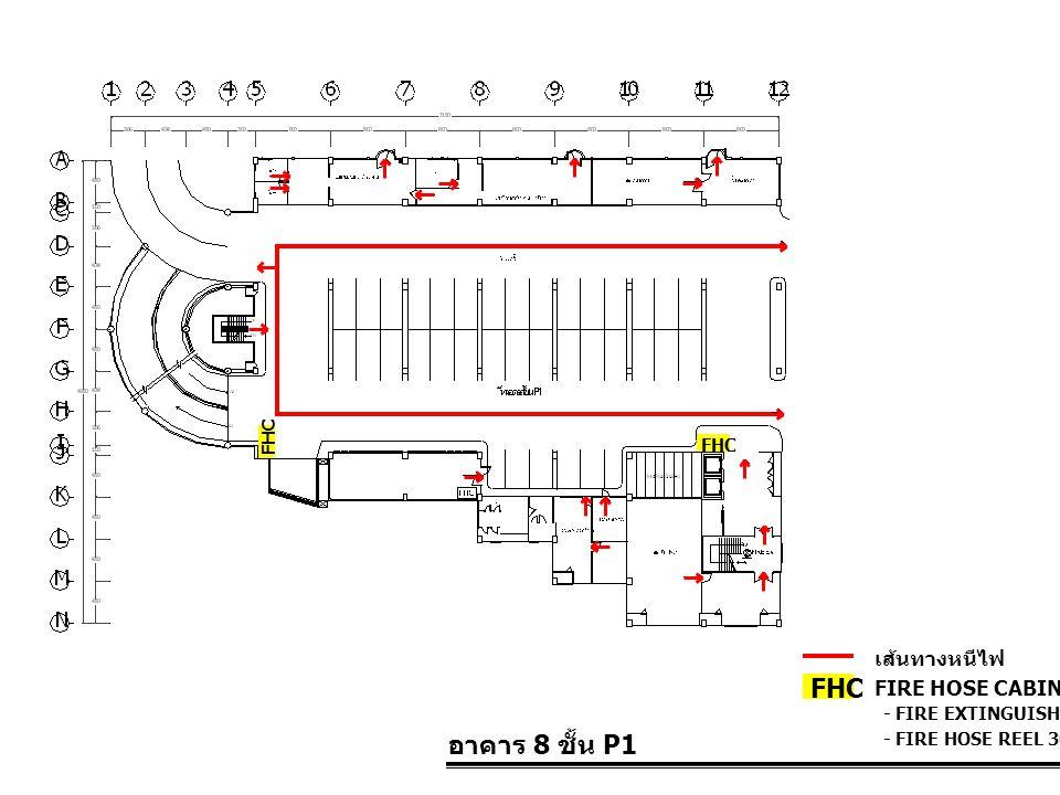อาคาร 8 ชั้น P1 FIRE HOSE CABINET FHC เส้นทางหนีไฟ - FIRE EXTINGUISHER 10 LBS. - FIRE HOSE REEL 30 M. FHC